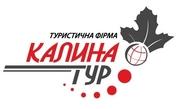 Екскурсии по Львову от «Калины-Тур».