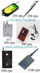 Детектор жучков,  детектор камер,  антибаги