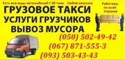 автоперевезення холодильника у Львові. Перевезення холодильників львів
