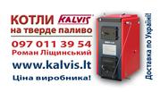Котли Кальвіс Твердопаливні / 0970113954 / ціна виробника / Безкоштовн