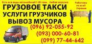 грузоперевозки Секций Еврозабора Львов. Аренда крана манипулятора