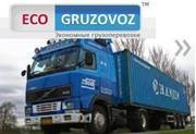 ЭКОНОМНЫЕ грузоперевозки насыпных и навалочных грузов по Украине и СНГ