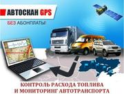 GPS Автоскан - система мониторинга и охраны транспорта