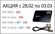 Verizon MiFi 2200 оптом!!!