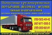 Попутные грузоперевозки львов - хмельницкий - львов,  украина