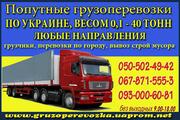 Вантажні перевезення комбайна ЛЬВІВ. Перевезення трактора по Львову