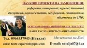 Дисертації,  наукові статті,  монографії,  Львів