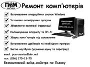 Встановлення Windows  Львів