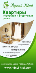 Большой выбор однокомнатных квартир во Львове