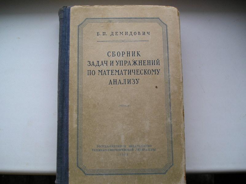 Задачник Для Втузов Ефимов Демидович Часть 3