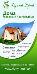 Большой выбор домов во Львове