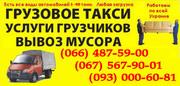Перевезти меблі Львів. Перевезення меблів у Львові