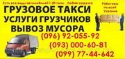 Вивіз Старих Меблів Львів. Вивезти меблі,  мотлох у Львові на звалище