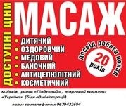 Масаж дитячий,  оздоровчий,  антицелюлітний у Львові,  Лікувальний масаж