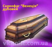 Ритуальные услуги,  оптовая продажа гробов,  гроб,  гробы