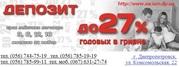 Большой процент по вкладам Днепропетровск Социум.