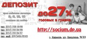 Вклады в Харькове Социум