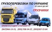Грузоперевозки Львов-Киев-Львов