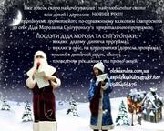 Замовити Діда Мороза Львів