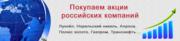Покупаем акции Славнефть-Мегионнефтегаз