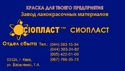 ВЛ02_ВЛ-02 грунтовка ВЛ02) грунт ВЛ-02 ВЛ-02 / Эмаль  АС-554 для созда