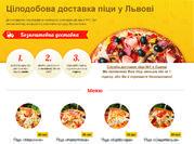 Цілодобова доставка піци у Львові.Меньше ніж за 1 годину.