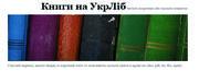 Книги на УкрЛіб читати скорочено або скачати повністю,     Класика