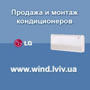 Кондиционеры LG Львов бытовые,  полупромышленные