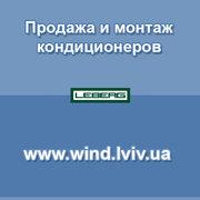 Продажа и монтаж кондиционеров во Львове,  кондиционеры Leberg