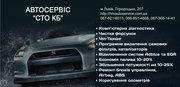 ЧИП Тюнинг,  удаление катализаторов и сажевых фильтров во Львове