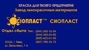 Эмаль ЭП-255+ Эмаль ЭП-255;  АК-125ОЦМ – по оцинкованной стали,  эмаль Э