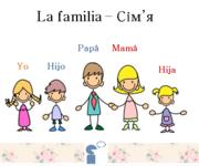 """Заняття з іспанської мови """"Вчимося говорити. Сім'я"""