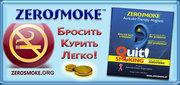 Биомагниты от курения Zerosmoke (Зеросмок) купить в Украине