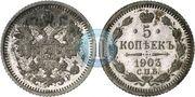 5 копійок 1903 року срібло 500 проби