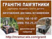Надгробні пам'ятники Львів,  виготовлення пам'ятників з граніту