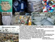 Підприємство постійно закуповує відходи полімерів ПС,  ПП. ПНД,  флакон