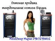 Оптовая продажа твердотопливных котлов Булава