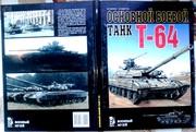 Саенко М.,  Чобиток В.       Основной боевой танк Т-64.