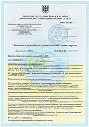Допомога в отриманні гігієнічних сертифікатів МОЗ України на імпортну