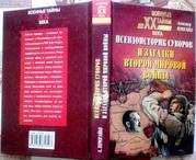 А. Помогайбо  Псевдоисторик Суворов и загадки Второй мировой войны.