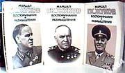Маршал Г. К. Жуков. Воспоминания и размышления. В трех томах.