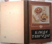 Черных Л.С.,  Скрипка Ю. Е.  Блюда Тавриды.  Симферополь Таврия 1989г.