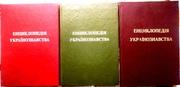 Енциклопедія українознавства.  Том 1, 2, 3. Загальна частина.  Репринтне