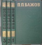 П. П. Бажов. Сочинения в 3 томах (комплект)