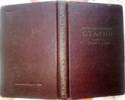 Иосиф Виссарионович Сталин.  Краткая биография.1950 г.