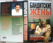 Москва бандитская.+Москва бандитская - 2.+Бандитские жены.