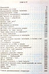 Клименко Н.Ф. Як народжується слово. Наук-попул.вид. К., Рад.шк.1991.