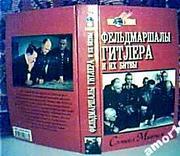 Митчем Сэмюел.   Фельдмаршалы Гитлера и их битвы. Мир в войнах.