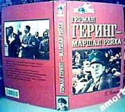 Гротов Г.   Герман Геринг - маршал рейха.  Серия: Мир в воинах.