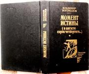 Момент истины.  (В августе сорок четвертого...).  Владимир Богомолов.